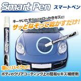 豪华【点10倍】【】智能笔2个汽车polish(tsuya出喷雾器)1个3件套[【ポイント10倍】【】スマートペン2本カーポリッシュ(ツヤ出しスプレー)1本豪華3点セット]