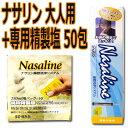 ナサリン・大人用+専用精製塩 50包入