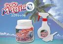 【天然素材】【スプレー付 3点セット】多目的洗剤ココマジックG 1kg 【手肌にも環境にも優しい】