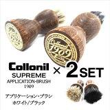 ?2個セット? コロニル1909 アプリケーションブラシ 馬毛 セット販売