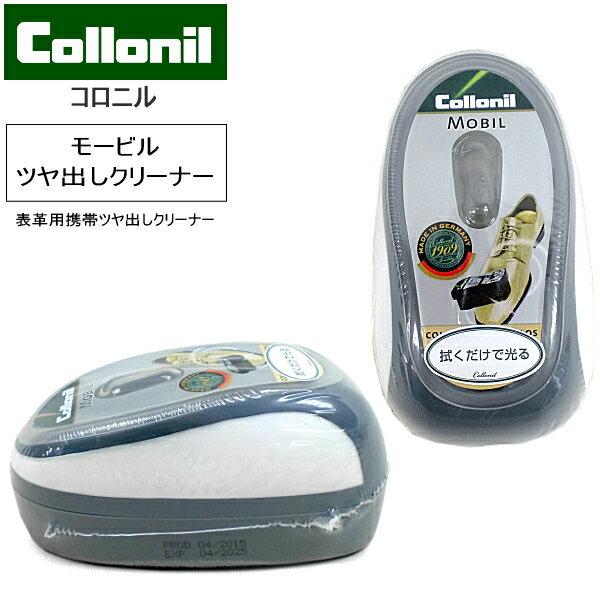 コロニル【Collonil】 モービル[MOBI...の商品画像