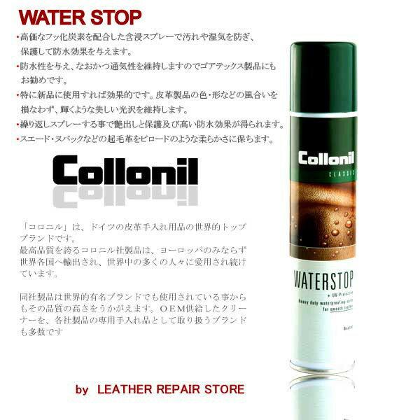 コロニル【Collonil】 ウォーターストップスプレー 200ml [WATERSTOP]  【靴ケア用品】バッグ・財布・鞄・靴・皮革・ブーツ/防水【最安値に挑戦】セール