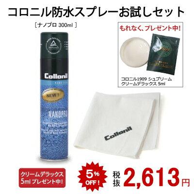 【5%OFF】ナノプロお試しセット¥2,613(税抜) プレゼント進呈中!