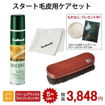 【5%OFF】スタート毛皮用ケアセット¥3,84...の商品画像