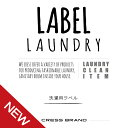 Skinny-Laundry-label 『手書きスキニー調・ランドリーラベル』ラベルのみ【詰め替え容器・詰め替えボトル・洗剤・ボトル・スプレー】