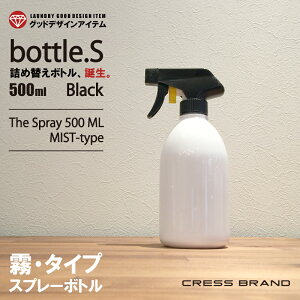 ブラック スプレー クレス・オリジナルボトル