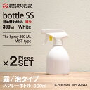 Bottle.SS-WH(ホワイト)2個同色セット(霧・泡)タイプ選択可。[本体:白/スプレー:白][容量:300ml PET製/光沢仕上げ][クレス..