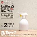 Bottle.SS-WH(ホワイト)2個同色セット(霧・泡)タイプ選択可。[本体:白/スプレー:白][容量:300ml PET製/光沢仕上げ][クレス・オリジナルボトル]