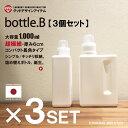 【送料無料】bottle.B[3個セット]1000ml BOOK-BOTTLE[ブック ボトル]詰め替え容器 詰め替えボトル 洗剤 ボトル ランドリー クリーニング おしゃれ コンディショナー シャンプー ボトル ソープボトル シャンプーボトル 白 モノトーン 容器 シンプル 日本製 】ラベル別売
