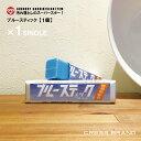送料無料 横須賀 ブルースティック1本(単品) 石鹸 洗濯石...