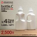 ≪4個+ラベル1枚のセット≫bottle.C[クレス・オリジナルボトル]1000mlボトル【詰め替え容器・詰め替えボトル・洗剤・ボトル】
