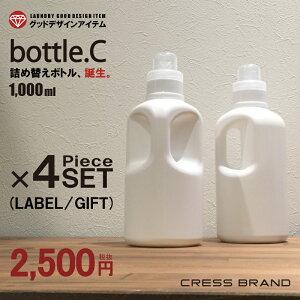 クレス・オリジナルボトル