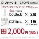 目標達成記念! <リターンB> 2,000円(税込)・bottle.E×2個・オリジナルラベル×1枚楽天クラウド・ファンディング・リターン商品