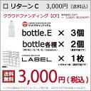 目標達成記念! <リターンC> 3,000円(税込)・bottle.E×3個・オリジナルボトル各種×
