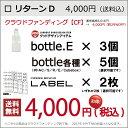 目標達成記念! <リターンD> 4,000円(税込)・bottle.E×3個・オリジナルボトル各種×