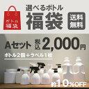 【選べるボトル・福袋】Aセット 2,000円(税込)よりどり2点+ラベル1枚。送料無料です!約10%OFF。【詰め替え容器・詰め替えボトル・洗剤・ボトル・ランドリー】