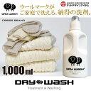 【今だけ!2,500円→2,300円】(税込)ドライ・ウオッシュ【DRY-WASH】1000ml[クレス・オリジナル液体洗剤]簡単・ご使用ガイド付き。