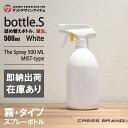 スプレーボトル アルコール対応 Bottle.S-WH(ホワイト)ボトル MIST(霧スプレー) 本体:白/スプレー:白 容量:500ml PET製/光沢仕上げ [クレス オリジナルボトル]詰め替えボトル おしゃれ 容器 そのまま 洗剤 モノトーン ラベル