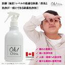 Oh!chiru-350ml(単品)洗浄と除菌・消臭が一度に...