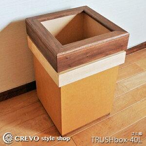 ゴミ箱 木製 40L【TRUSHbox-large】ダストボックス 40リットル ごみばこ ごみ箱 トラッシュボックス 天然木 リビング  おしゃれ シンプル 北欧