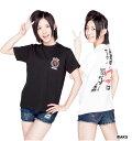 豊天商店×SKE48オリジナル言魂 半袖Tシャツ 第2弾 松井珠理奈さん (じゅりな)