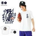 豊天商店 部活シリーズ 野球屋 半袖Tシャツ[M]【Tシャツ スポーツ 和柄 ぶーでん】