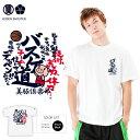 豊天商店 部活シリーズ バスケ道 半袖Tシャツ[M]【Tシャツ バスケットボール 和柄 ぶーでん】