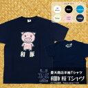 和豚 桜 つむぎ天竺半袖Tシャツ