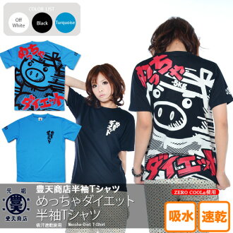 Feng Tian shopping beauty pig series it was Chan diet intake sweat drying short sleeve t-shirt