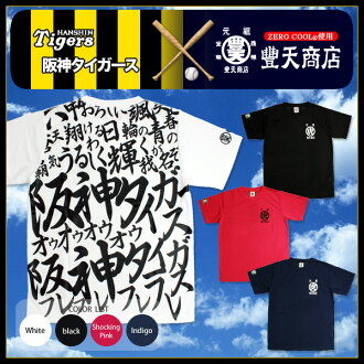 Hanshin Tigers x Feng Tian shopping collaboration Rokko oroshi absorbing sweat drying short sleeve t-shirt