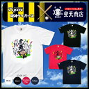 阪神タイガース×豊天商店コラボ 虎舞 吸汗速乾 半袖Tシャツ【応援グッズ 野球 和柄 ぶーでん】