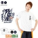 豊天商店 部活シリーズ 野球屋 吸汗速乾 半袖Tシャツ【Tシャツ スポーツ 和柄 ぶーでん】