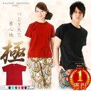 Tシャツ 無地 メンズ レディース 和風ファッションがかっこいいモテ服 トップス 丸首 全7色 白/