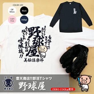 Feng Tian shopping club series baseball shop absorbing sweat drying long sleeve t-shirt