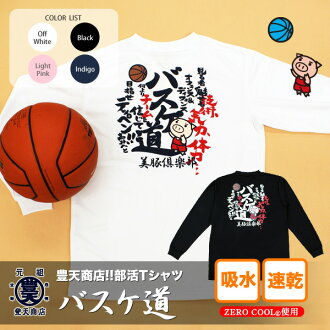 Feng Tian shopping club series basketball road absorbing sweat drying long sleeve t-shirt