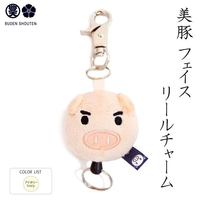 豊天商店 美豚シリーズ びぶた 美豚フェイスリー...の商品画像