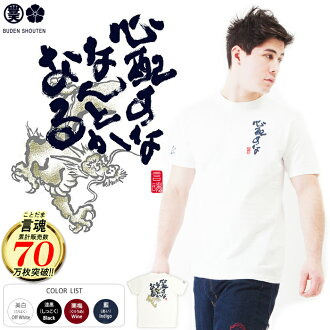 Feng Tian shopping say soul Kotodama worry tsumugi IE get Jersey short sleeve T shirt