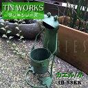 ちどり産業 TIN WORKS ブリキシリーズ ブリキガーデンカゴカエル Sサイズ 10-58KK プランター 植木鉢 オーナメント ガーデニング 観葉植物