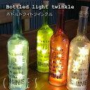 ボトルドライトツインクル (星形ライト デコレーション ボトルライト インテリアライト LEDライト スター 間接照明 ベッドサイド)
