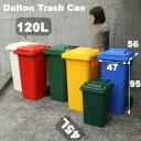 代金引換不可 ダルトン 【DULTON】 ゴミ箱 Plastic trash can トラッシュカン120L 【収納box/収納ボックス/ごみ箱/ダストbox/ごみばこ/ダストボックス/分別/ギフト/ダイニング/キッチン】PT120