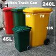 ダルトン DULTON ゴミ箱 Plastic trash can PT240 トラッシュカン 240L 収納box 収納ボックス ごみ箱 おしゃれ ダストbox くずかご ダストボックス 分別 業務用 町内会 屋外用 蓋付き 大容量 レッド グリーン イエロー グレー フタ付き 密閉 匂い キャスター付き