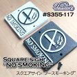 """【ダルトン DULTON】【メール便送料無料】Square sign """"NO SMOKING"""" スクエア・サイン """"ノー・スモーキング""""S355-117 サインボード アイアンサインプレート 鉄製 案内表示看板プレート"""