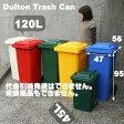 ダルトン DULTON ゴミ箱 Plastic trash can トラッシュカン120L収納box 収納ごみ箱 ダストbox ごみばこ ダストボックス 分別 ダイニングキッチン PT120分別 屋外 縦型 業務用 ガーデニング 大容量キャスター アメリカン レッド グリーン カントリー レトロ シンプル