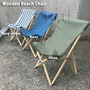 【DULTON】Wooden beach chair nav...