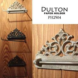 【DULTON】ペーパーホルダー PAPER HOLDER アイアン PH2504 IVORY RUSTED ANTIQUE GLAY【ゆうメール便送料込】鉄製 壁取付け トイレットペーパーホルダー タオルホルダー アンテーク調