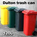 PT120ダルトン DULTON ゴミ箱 Plastic trash can トラッシュカン120L(PT120) 収納ごみ箱 ダストbox ごみばこ ダストボックス 分別 ダイ..
