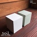 【soil】ソイル FOOD CONTAINER【□square/Sサイズ】フードコンテナ 四角型 スクエア 珪藻土 キッチン かわいい 砂糖 塩 コーヒー豆 調味料入れ【soilシリーズ】WHITE GREEN