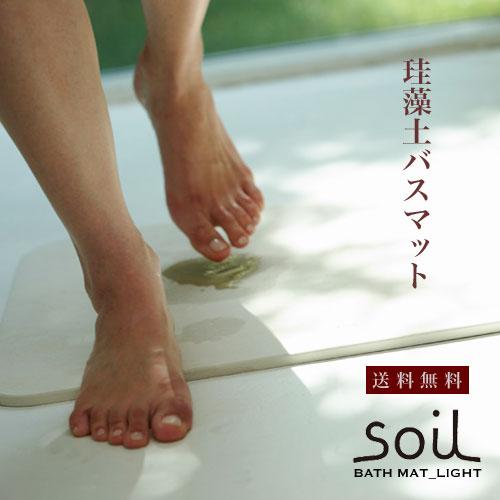soil 珪藻土バスマット ライト ホワイト ソイル 足拭きマット バス用品 イスルギ 速…...:cries:10002998