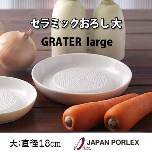 PORLEX セラミックおろし皿