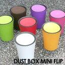 【ゴミ箱】 DUSTBOX FLIP MINI (フリップミニ) 【ごみ箱 ダストボックス くずかご ダストbox】